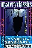 mystery classics 甦る名探偵達 アルセーヌ・ルパン編 1 (月刊マガジンコミックス)