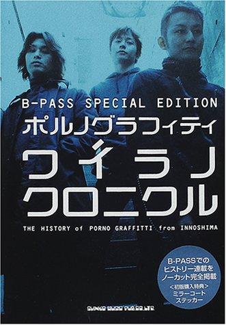 ポルノグラフィティ ワイラノクロニクル―B.PASS SPECIAL EDITION