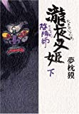 陰陽師 瀧夜叉姫 (下)(夢枕 獏)