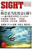 SIGHT (サイト) 2006年 10月号 [雑誌]