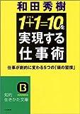 「1+1=10」を実現する仕事術―仕事が劇的に変わる5つの「頭の習慣」 (知的生きかた文庫)