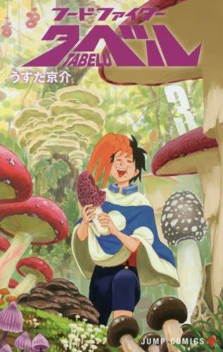 フードファイタータベル 3 (ジャンプコミックス)
