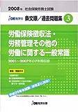 IDE社労士塾条文順過去問題集(3)徴収・労一(2008年度版)