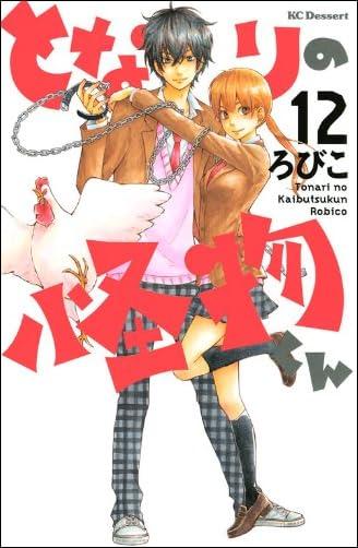 となりの怪物くん(12) (デザートコミックス)
