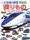 乗りもの―鉄道・自動車・飛行機・船 (小学館の図鑑NEO)