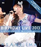 今井麻美 Birthday Live 2013 in 日本青年館 - blue stage – [Blu-ray]