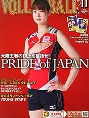 月刊バレーボール2013年 11月号 [雑誌]
