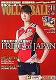 VOLLEYBALL (バレーボール) 2013年 11月号 [雑誌]