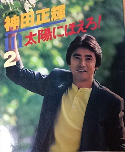 神田正輝in太陽にほえろ! 2 (七曲署シリーズ)