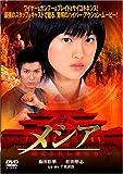 メシア -伝えられし者たち-[DVD]