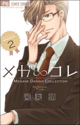 メガ∞コレ 2 (フラワーコミックス)