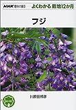 フジ (NHK趣味の園芸よくわかる栽培12か月)