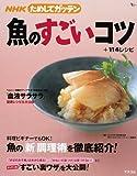 NHKためしてガッテン 魚のすごいコツ (AC MOOK—NHKためしてガッテン)