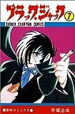 ブラック・ジャック (7) (少年チャンピオン・コミックス)