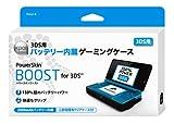 PowerSkin BOOST for 3DS (バッテリー内蔵ゲーミングケース)