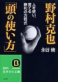 野村克也「頭の使い方」―人を使い、育てる勝利の方程式 (知的生きかた文庫)