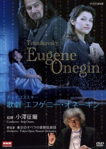 NHKクラシカル 小澤征爾指揮 チャイコフスキー歌劇「エフゲーニ・オネーギン」 [DVD]
