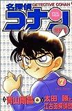 名探偵コナン―特別編 (7) (てんとう虫コミックス)