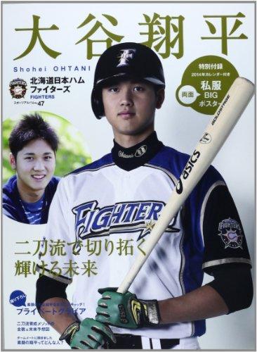 大谷翔平―北海道日本ハムファイターズ (スポーツアルバム No. 47)