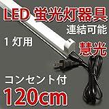 LED蛍光灯 led蛍光管用器具 40W型 120cm 1灯式 コンセント付 軽量 holder-120