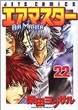 エアマスター 22 (22) (ジェッツコミックス)