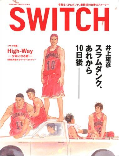 Switch Vol.23 No.2(スイッチ2005年2月号)特集:井上雄彦「スラムダンク、あれから10日後」