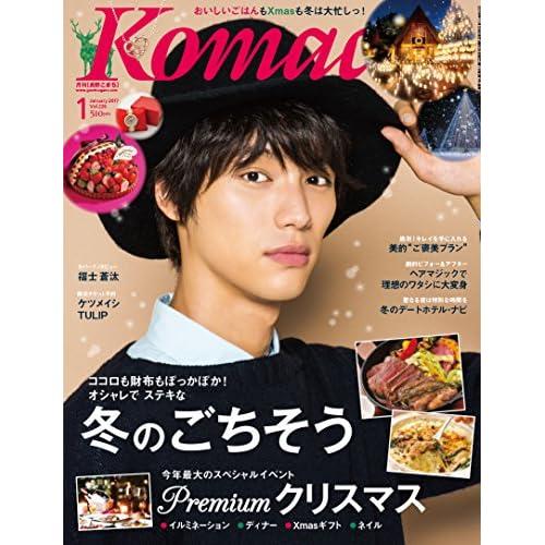 長野Komachi2017.1月号