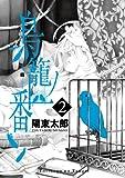鳥籠ノ番2巻 (デジタル版ガンガンコミックスONLINE)