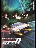 頭文字D the movie  (字幕版)
