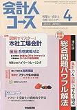 会計人コース 2010年 04月号 [雑誌]
