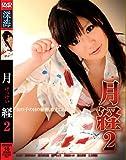 月経 2 [DVD]