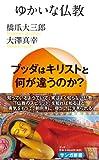 ゆかいな仏教 (サンガ新書)