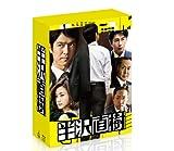 ���� -�f�B���N�^�[�Y�J�b�g��- Blu-ray BOX