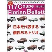いすゞ117クーペ・ベレット・フローリアン (Grafis Mook 絶版車カタログシリーズ 38)