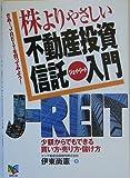 株よりやさしい不動産投資信託(J‐REIT)入門