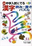 保存版 中学入試にでる漢字 読み・書きパズル