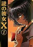 謎の彼女Xのアニメ画像