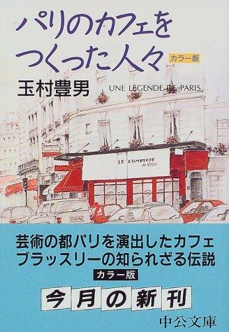 パリのカフェをつくった人々