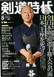 剣道時代 2012年 08月号 [雑誌]