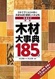 増補改訂 原色 木材大事典185種: 日本で手に入る木材の基礎知識を網羅した決定版