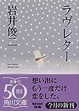 ラヴレター (角川文庫)