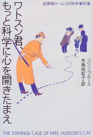 ワトスン君、もっと科学に心を開きたまえ―名探偵ホームズの科学事件簿