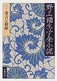 野上彌生子全小説 〈13〉 秀吉と利休