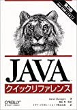 JAVAクイックリファレンス―Java 2/1.2&1.3