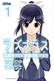 ラブプラス Manaka Days(1) (ライバルコミックス)のサムネイル