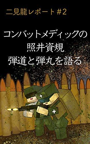 二見龍レポート#2 コンバットメディックの照井資規、弾道と弾丸を語る