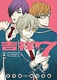 吉祥7-seven- 2巻 (ZERO-SUMコミックス)