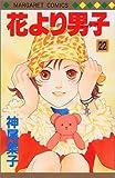 花より男子 22 (マーガレットコミックス (3023))