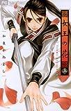 女王の花(5) (フラワーコミックス)