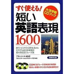 �Z���p��\��1600 (�劈����CD�u�b�N)